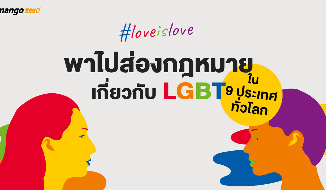 #loveislove พาไปส่องกฎหมายเกี่ยวกับ LGBT ใน 9 ประเทศทั่วโลก