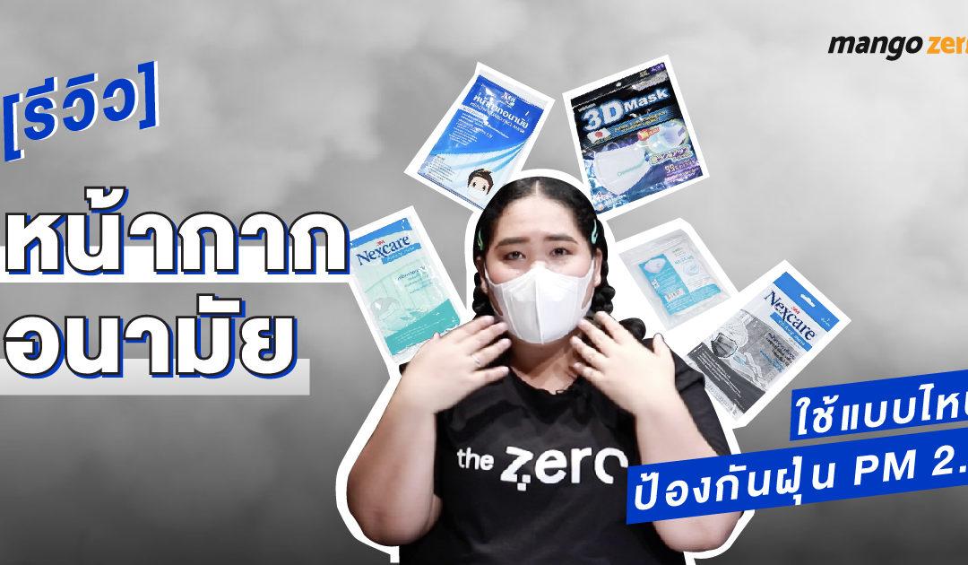 [รีวิว] หน้ากากอนามัย ใช้แบบไหน ป้องกันฝุ่น PM 2.5