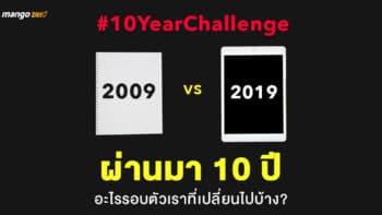 #10YearChallenge 2009 vs 2019 ผ่านมา 10 ปี อะไรรอบตัวเราที่เปลี่ยนไปบ้าง?
