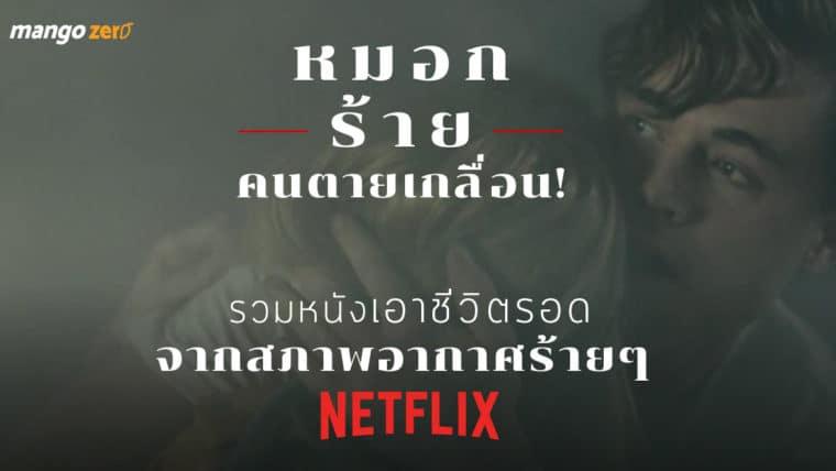 หมอกร้าย คนตายเกลื่อน! รวม 6 หนังเอาชีวิตรอดจากสภาพอากาศร้าย ๆ บน Netflix