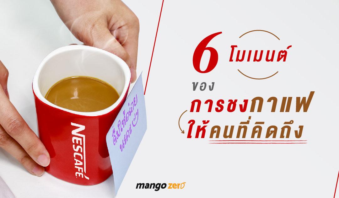 6 โมเมนต์ของการชงกาแฟให้คนที่คิดถึง