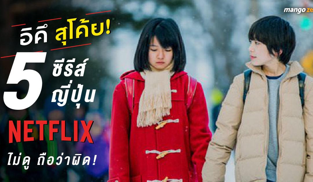 อิคึ สุโค้ย! 5 ซีรีส์ญี่ปุ่น Netflix ไม่ดู ถือว่าผิด!