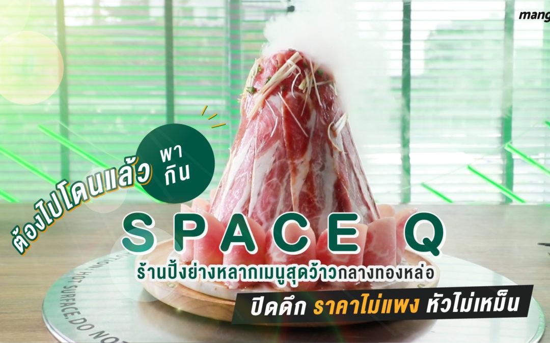 ต้องไปโดนแล้ว! พากิน 'Space Q' ร้านปิ้งย่างหลากเมนูสุดว้าวกลางทองหล่อ ปิดดึก ราคาไม่แพง หัวไม่เหม็น