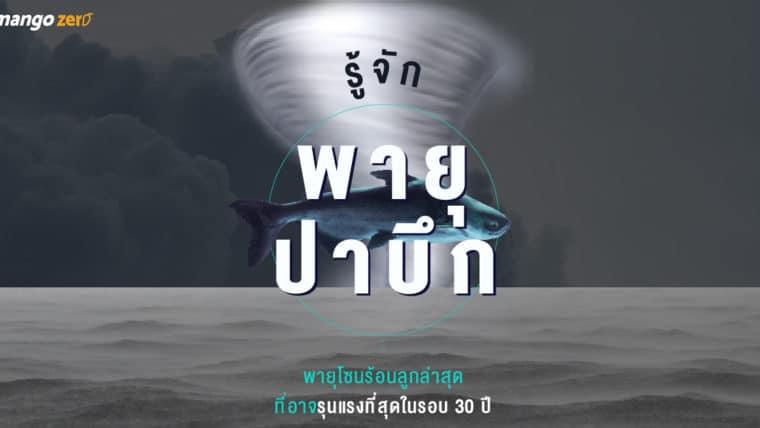 รู้จักพายุปาบึก : พายุโซนร้อนลูกล่าสุด ที่อาจรุนแรงที่สุดในรอบ 30 ปี