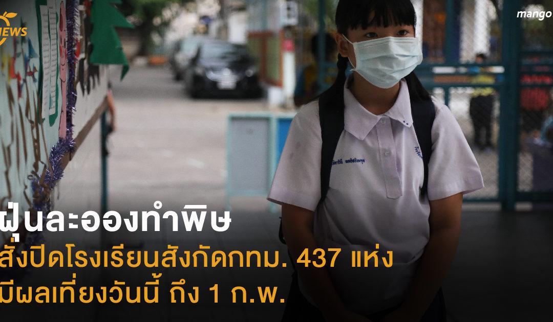 ฝุ่นละอองทำพิษ ผู้ว่าฯ สั่งปิดโรงเรียนสังกัดกทม. 437 แห่ง มีผลเที่ยงวันนี้ ถึง 1 ก.พ.