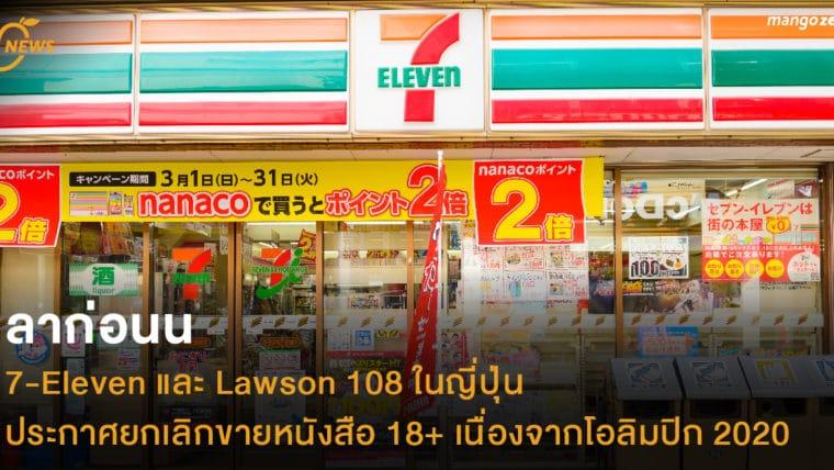 ลาก่อนน 7-Eleven และ Lawson 108 ในญี่ปุ่นประกาศยกเลิกขายหนังสือ 18+ เนื่องจากโอลิมปิก 2020