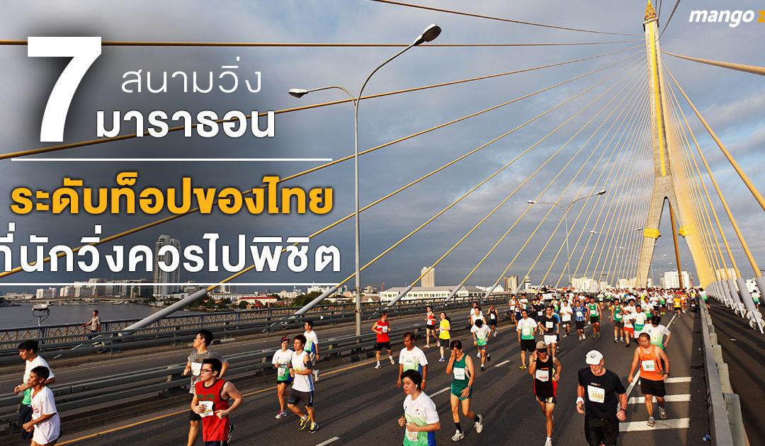 7 สนามวิ่งมาราธอนระดับท็อปของไทย ที่นักวิ่งทุกคนควรไปสักครั้ง