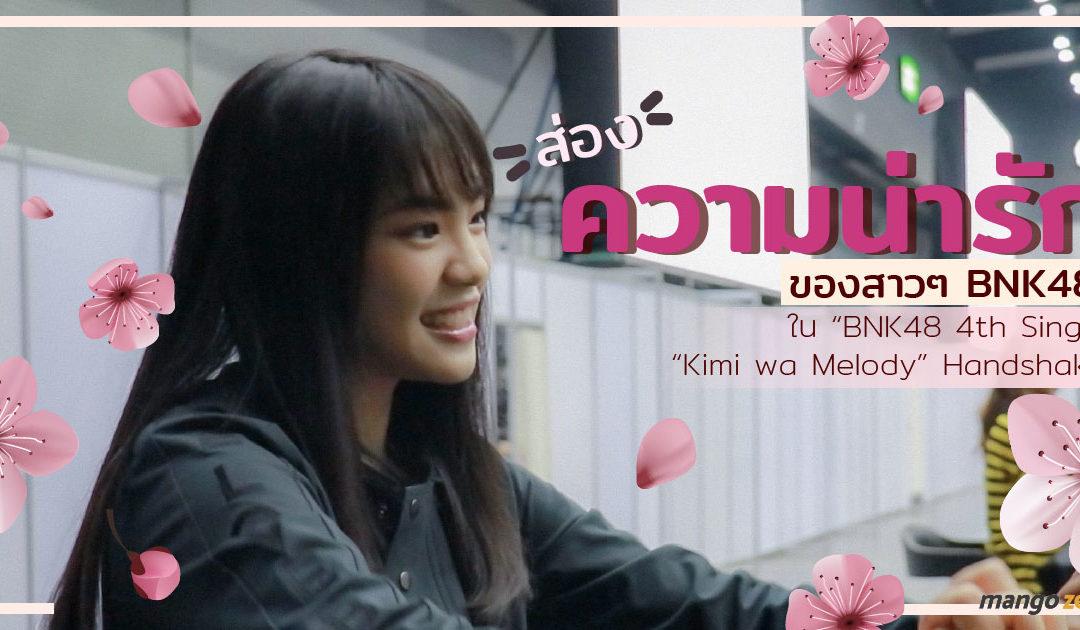 """ส่องความน่ารักของสาวๆ BNK48 ใน """"BNK48 4th Single """"Kimi wa Melody"""" Handshake"""