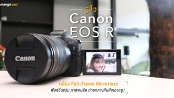 รีวิว Canon EOS Rกล้อง Full-Frame Mirrorless ฟังก์ชั่นแน่น ภาพคมชัด ถ่ายกลางคืนคือเอาอยู่!