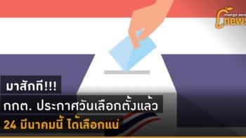 [News] มาสักที! กกต. ประกาศวันเลือกตั้งแล้ว 24 มีนาคมนี้ได้เลือกแน่