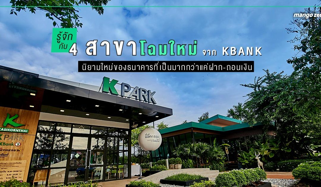 รู้จักกับ 4 สาขาโฉมใหม่จาก KBank นิยามใหม่ของธนาคารที่เป็นมากกว่าแค่ฝาก-ถอนเงิน