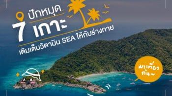 ปักหมุด 7 เกาะ เติมเต็มวิตามิน SEA ให้กับร่างกาย