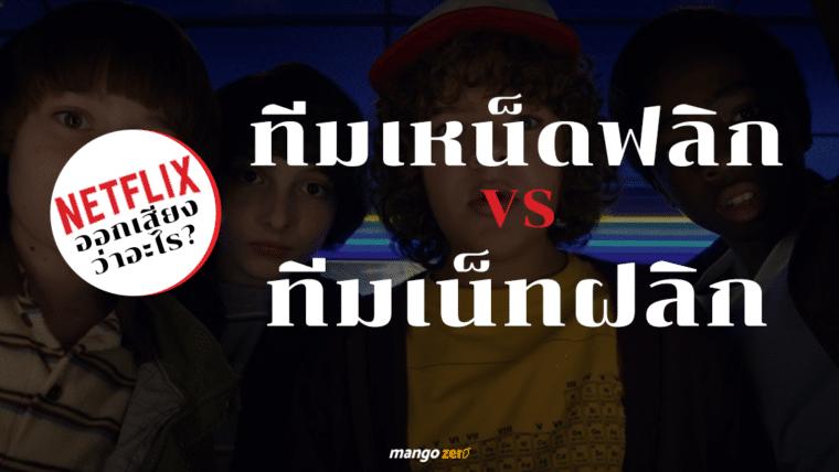 คุณออกเสียง Netflix ว่าอะไร? #ทีมเหน็ดฟลิก VS #ทีมเน็ตฝลิก
