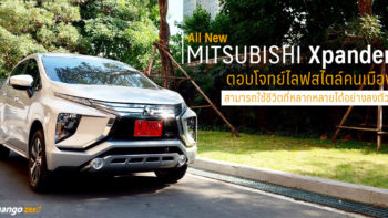 All New Mitsubishi Xpander ตอบโจทย์ไลฟสไตล์คนเมือง สามารถใช้ชีวิตที่หลากหลายได้อย่างลงตัว