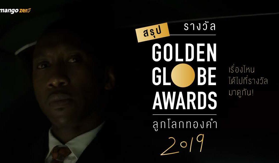 สรุปรางวัลลูกโลกทองคำ Golden Globe Award ปี 2019 เรื่องไหนได้ไปกี่รางวัล มาดูกัน!