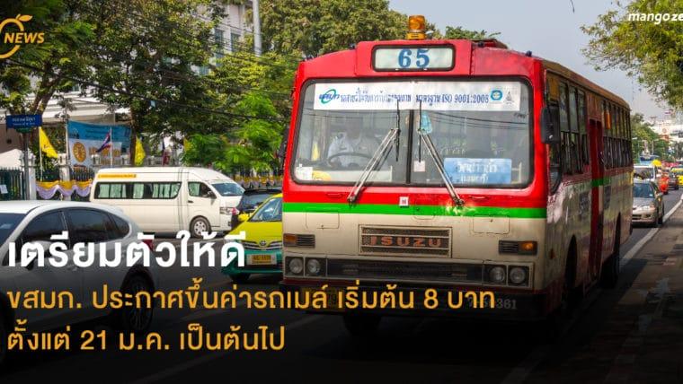 เตรียมตัวให้ดี ขสมก. ประกาศขึ้นค่ารถเมล์ เริ่มต้น 8 บาท ตั้งแต่ 21 ม.ค. เป็นต้นไป