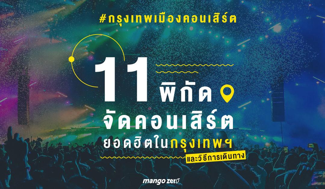 #กรุงเทพเมืองคอนเสิร์ต 11 พิกัดจัดคอนเสิร์ตยอดฮิตในกรุงเทพฯ และวิธีการเดินทาง