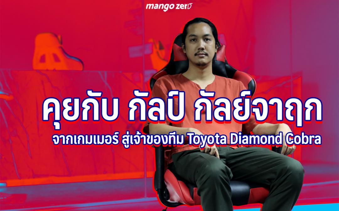 สัมภาษณ์พิเศษ : คุยกับ 'กัลป์ กัลย์จาฤก' จากเกมเมอร์สู่เจ้าของทีม Toyota Diamond Cobra