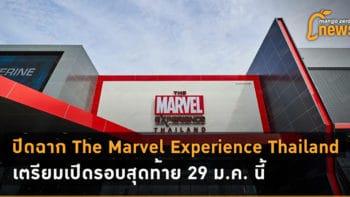 ปิดฉาก The Marvel Experience Thailand เตรียมเปิดรอบสุดท้าย 29 ม.ค. นี้
