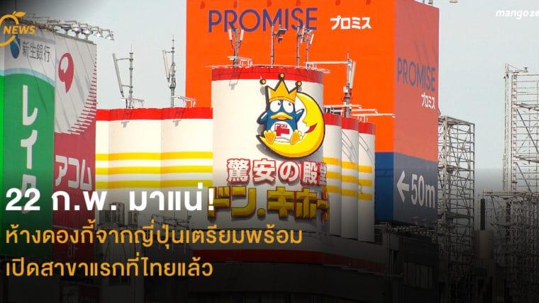 22 ก.พ. มาแน่! ห้างดองกี้จากญี่ปุ่นเตรียมพร้อมเปิดสาขาแรกที่ไทยแล้ว