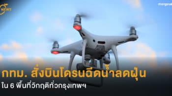 กทม. สั่งบินโดรนฉีดน้ำลดฝุ่นละอองใน 6 พื้นที่วิกฤติทั่วกรุงเทพฯ