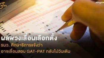ผลพวงเลื่อนเลือกตั้ง รมว. ศึกษาธิการแจ้งว่าอาจเลื่อนสอบ GAT-PAT กลับไปวันเดิม