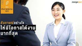 วิชาสัมภาษณ์งาน 101 : สัมภาษณ์อย่างไรให้มีโอกาสได้งานมากที่สุด