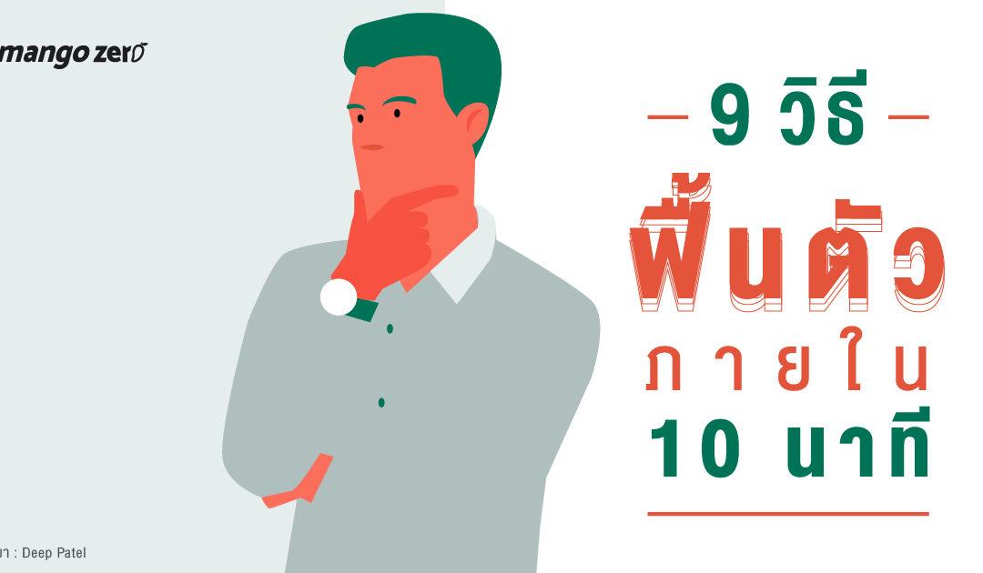 9 วิธีฟื้นตัวภายใน 10 นาที  – มีสมาธิ – ทำงานดีขึ้น :3 2 1 ….. เริ่ม