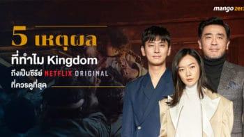 5 เหตุผลที่ทำไม Kingdom ถึงเป็นซีรีย์ Netflix Original ที่ควรดูที่สุด