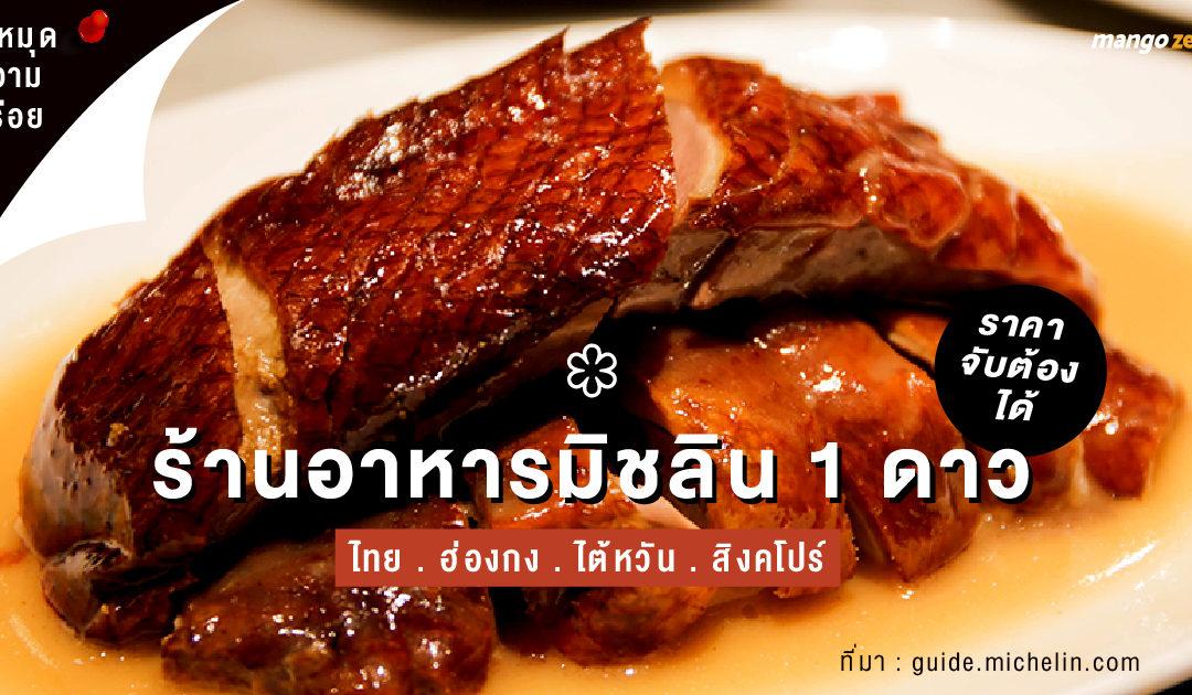 ปักหมุดความอร่อย เที่ยวไปกินไป: ไทย ฮ่องกง ไต้หวัน สิงคโปร์  กับร้านอาหารมิชลิน 1 ดาวราคาจับต้องได้