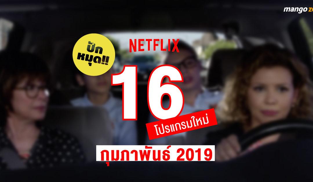 ปักหมุด!! 16 โปรแกรมใหม่บน NETFLIX ประจำเดือนกุมภาพันธ์ 2019