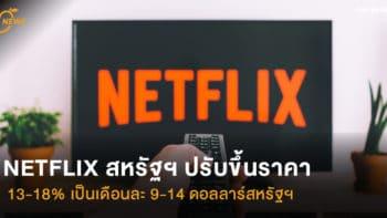 NETFLIX สหรัฐฯ ปรับขึ้นราคาแพ็กเกจ 13-18% เป็นเดือนละ 9-14 ดอลลาร์สหรัฐฯ