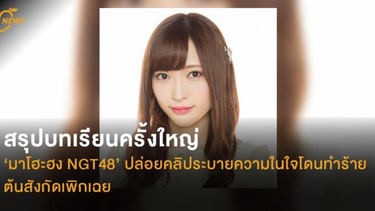 สรุปบทเรียนครั้งใหญ่ 'มาโฮะฮง NGT48' ปล่อยคลิประบายความในใจโดนทำร้าย ต้นสังกัดเพิกเฉย