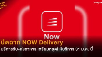 ปิดฉาก NOW Delivery บริการรับ-ส่งอาหาร เตรียมหยุดให้บริการ 31 ม.ค. นี้