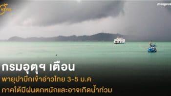 กรมอุตุฯ เตือน พายุปาบึกเข้าอ่าวไทย 3-5 ม.ค. ภาคใต้มีฝนตกหนักและอาจเกิดน้ำท่วม