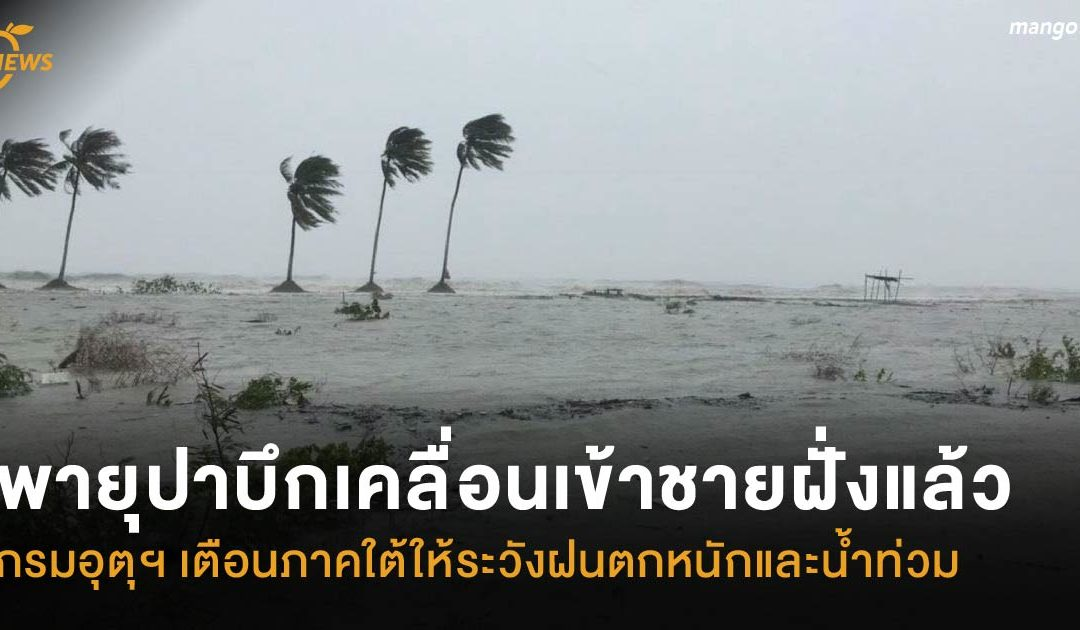 พายุปาบึกเคลื่อนเข้าชายฝั่งแล้ว กรมอุตุฯ เตือนภาคใต้ให้ระวังฝนตกหนักและน้ำท่วม