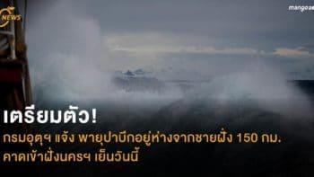 เตรียมตัว! กรมอุตุฯ แจ้ง พายุปาบึกอยู่ห่างจากชายฝั่งประมาณ 150 กม. คาดเข้าฝั่งนครฯ เย็นวันนี้