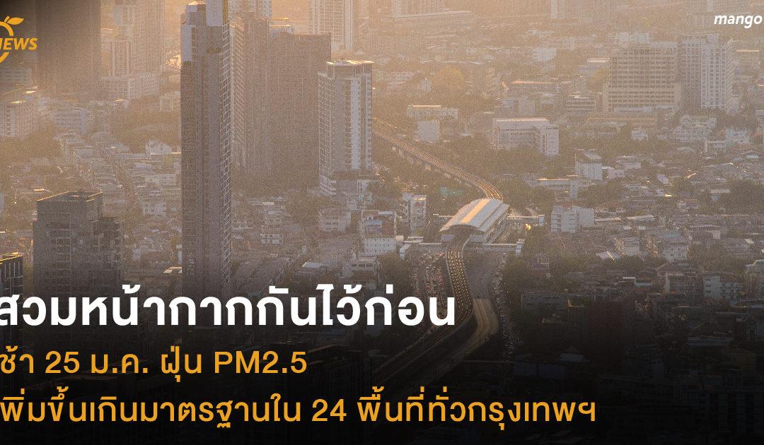 สวมหน้ากากกันไว้ก่อน เช้า 25 ม.ค. ฝุ่น PM2.5 เพิ่มขึ้นเกินมาตรฐานใน 24 พื้นที่ทั่วกรุงเทพฯ