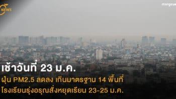 เช้าวันที่ 23 ม.ค. ฝุ่น PM2.5 ลดลง เกินมาตรฐาน 14 พื้นที่ โรงเรียนรุ่งอรุณสั่งหยุดเรียน 23-25 ม.ค.