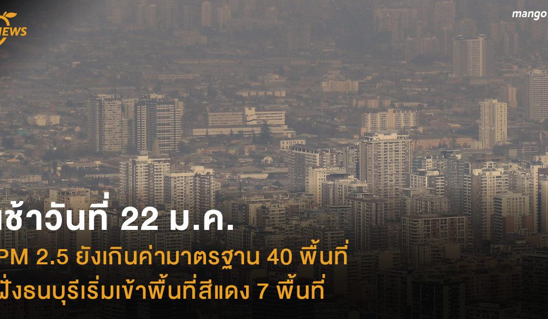 เช้าวันที่ 22 ม.ค. PM 2.5 ยังเกินค่ามาตรฐาน 40 พื้นที่ ฝั่งธนบุรีเริ่มเข้าพื้นที่สีแดง 7 พื้นที่