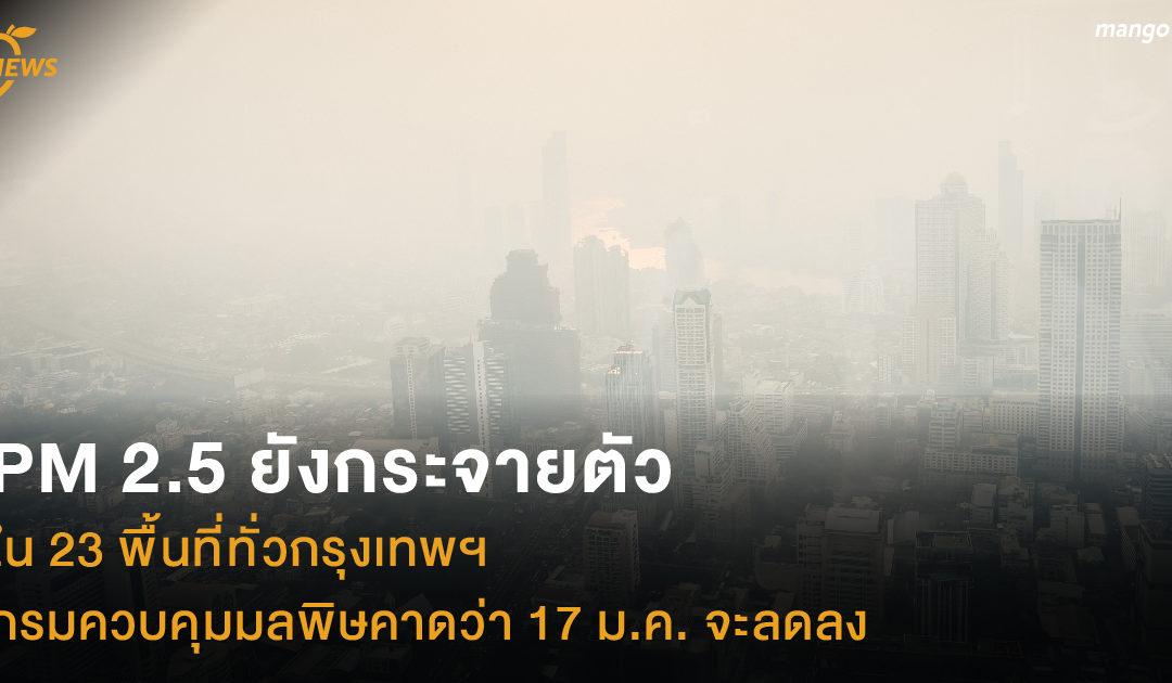 PM 2.5 ยังกระจายตัวใน 23 พื้นที่ทั่วกรุงเทพฯ กรมควบคุมมลพิษคาดว่า 17 ม.ค. จะลดลง