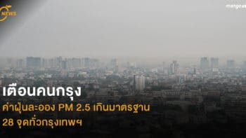 เตือนคนกรุง ค่าฝุ่นละออง PM 2.5 เกินมาตรฐาน 28 จุดทั่วกรุงเทพฯ