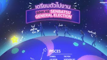 เตรียมตัวไปงาน BNK48 senbatsu General Election ! ต้องเตรียมอะไรบ้างนะ