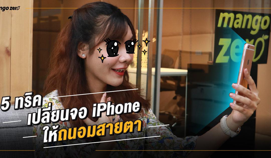 5 ทริคเปลี่ยนจอ iPhone ให้ถนอมสายตา