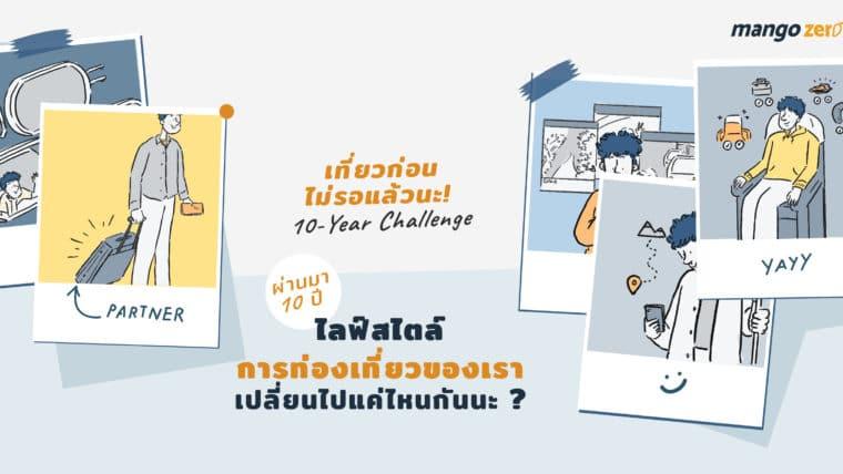 เที่ยวก่อนไม่รอแล้วนะ! 10-Year Challenge ผ่านมา 10 ปี ไลฟ์สไตล์การท่องเที่ยวของเราเปลี่ยนไปแค่ไหนกันนะ?