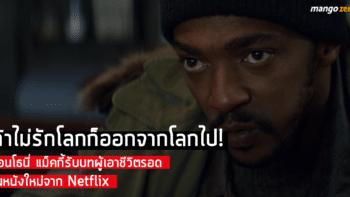 ถ้าไม่รักโลกก็ออกจากโลกไป! แอนโธนี่ แม็คกี้รับบทผู้เอาชีวิตรอดในหนังใหม่ของ Netflix