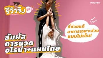 รีวิวจัง EP.6 : สัมผัสการนวดอโรม่า+แผนไทย ที่ช่วยแก้อาการเฉพาะส่วนแบบไม่เจ็บ!