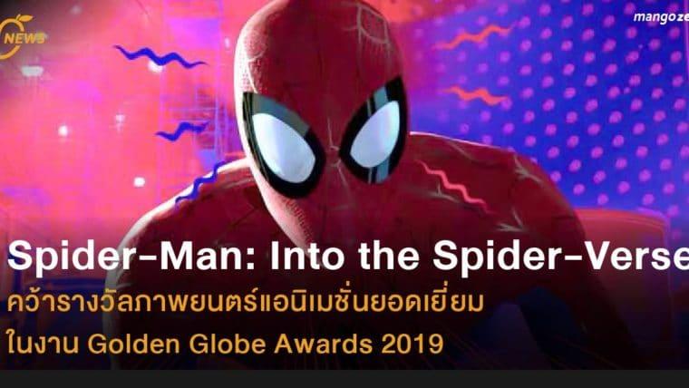 Spider-Man: Into the Spider-Verse  คว้ารางวัลภาพยนตร์แอนิเมชั่นยอดเยี่ยม ในงาน Golden Globe Awards 2019