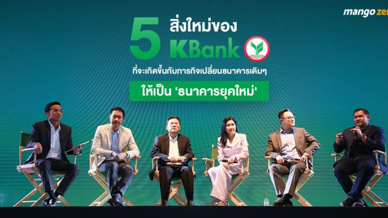 สรุป 5 สิ่งใหม่ของ 'KBank' ที่จะเกิดขึ้นกับภารกิจเปลี่ยนธนาคารเดิมๆ ให้เป็น 'ธนาคารยุคใหม่'