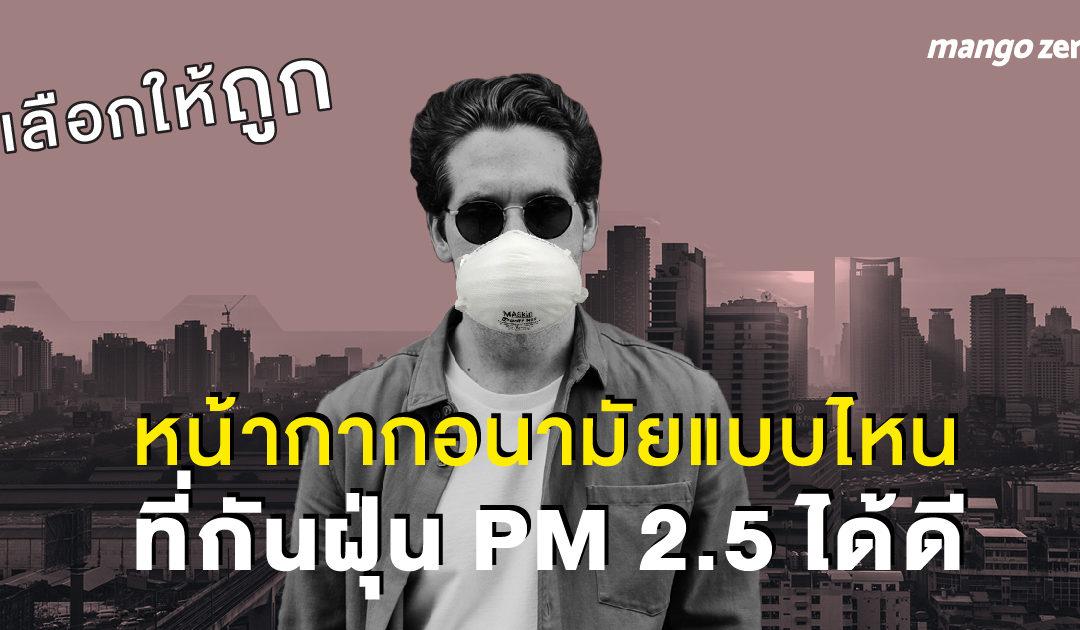 เลือกให้ถูก : หน้ากากอนามัยแบบไหนที่กันฝุ่น PM 2.5 ได้ดี